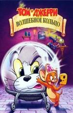 Том и Джерри: Волшебное кольцо / Tom and Jerry: The Magic Ring (2002)