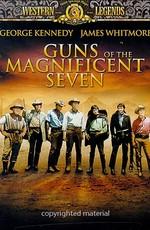 Ружья великолепной семерки / Guns Of The Magnificent Seven (1969)