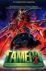 Гамера 2 Нападение космического легиона / Gamera 2: Region shurai (1996)