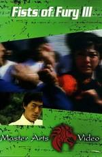 Кулак ярости 3 / Jie quan ying zhua gong (1979)