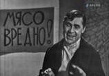 Сцена из фильма 12 стульев (1966) 12 стульев сцена 1