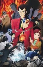 Люпен III: Кровавая печать - Бессмертная русалка / Lupin Third: Blood Seal - Eternal Mermaid (2011)