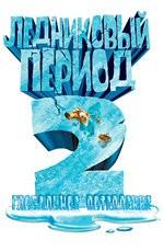 Ледниковый период 2: Глобальное потепление / Ice Age 2: The Meltdown (2006)