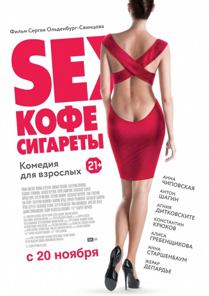 Секс кино сикачад
