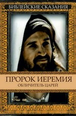 Пророк Иеремия: Обличитель царей / Jeremiah (1998)