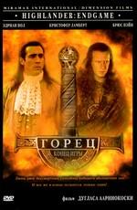Горец 4: Конец игры / Highlander: Endgame (2000)