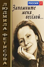 Людмила Фетисова. Запомните меня весёлой...