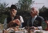 Фильм А ну-ка, дедушки! (1981) - cцена 5