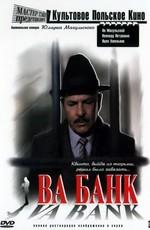 Ва-банк / Vabank (1981)