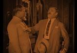 Фильм Финансы великого герцога / Finances of the Grand Duke (1924) - cцена 6