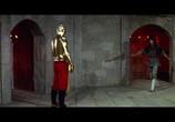 Фильм 18 бронзовых бойцов Шаолиня / Shao Lin Si shi ba tong ren (1976) - cцена 5