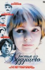 Гостья из будущего (1985)