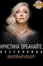 Кристина Орбакайте - Концерт в Калининграде