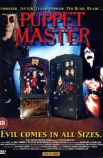Повелитель кукол / Puppet Master (1989)