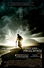 Письма с Иводзимы / Letters from Iwo Jima (2007)