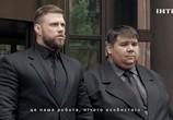 Сцена из фильма Полузащитник (2018) Полузащитник сцена 8