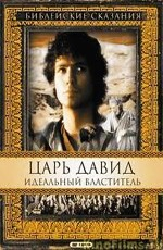 Царь Давид. Идеальный властитель / David (1997)