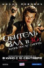 Обитель зла 4: Жизнь после смерти 3D / Resident Evil: Afterlife (2010)