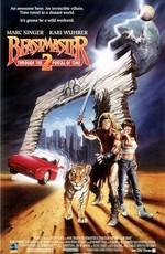 Повелитель зверей 2: Сквозь портал времени / Beastmaster 2: Through the Portal of Time (1991)