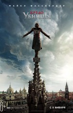 Кредо убийцы / Assassin's Creed (2017)