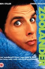 Образцовый самец / Zoolander (2002)