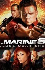 Морской Пехотинец 6: Ближний Бой / The Marine 6: Close Quarters (2018)