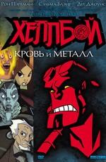 Хеллбой: Кровь и металл / Hellboy Animated: Blood & Iron (2007)