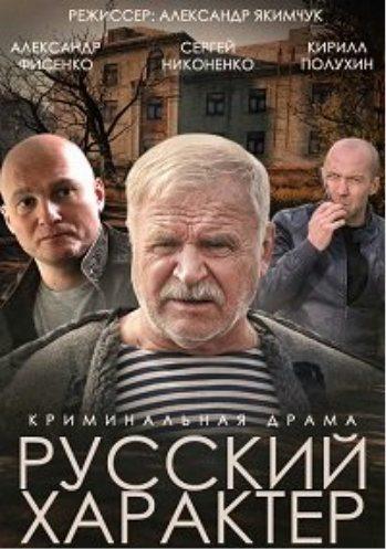 Скачать фильм русский характер (2014) торрент.