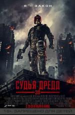 Судья Дредд в 3D / Dredd (2012)