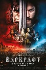 Варкрафт: Дополнительные материалы / Warcraft: Bonuces (2016)