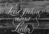 Сцена из фильма Песнь моя летит с мольбою / Leise flehen meine Lieder (1933)
