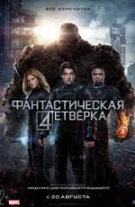 Фантастическая четверка / The Fantastic Four (2015)