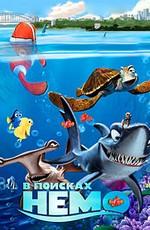 В Поисках Немо: Дополнительные материалы / Finding Nemo: Bonuces (2003)