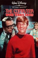 Компьютер в кроссовках / The Computer Wore Tennis Shoes (1969)