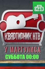 Баста - Концерт у Маргулиса на НТВ