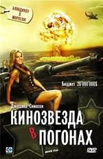 Обворожительная Красотка Джессика Симпсон – Придурки Из Хаззарда (2005)