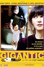 Гигантик