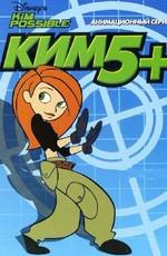 Ким Пять-с-Плюсом / Kim Possible (2002)