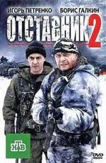 Отставник 2 (2010) satrip скачать торрент фильм бесплатно без.