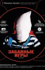 Забавные игры / Funny Games (1997)