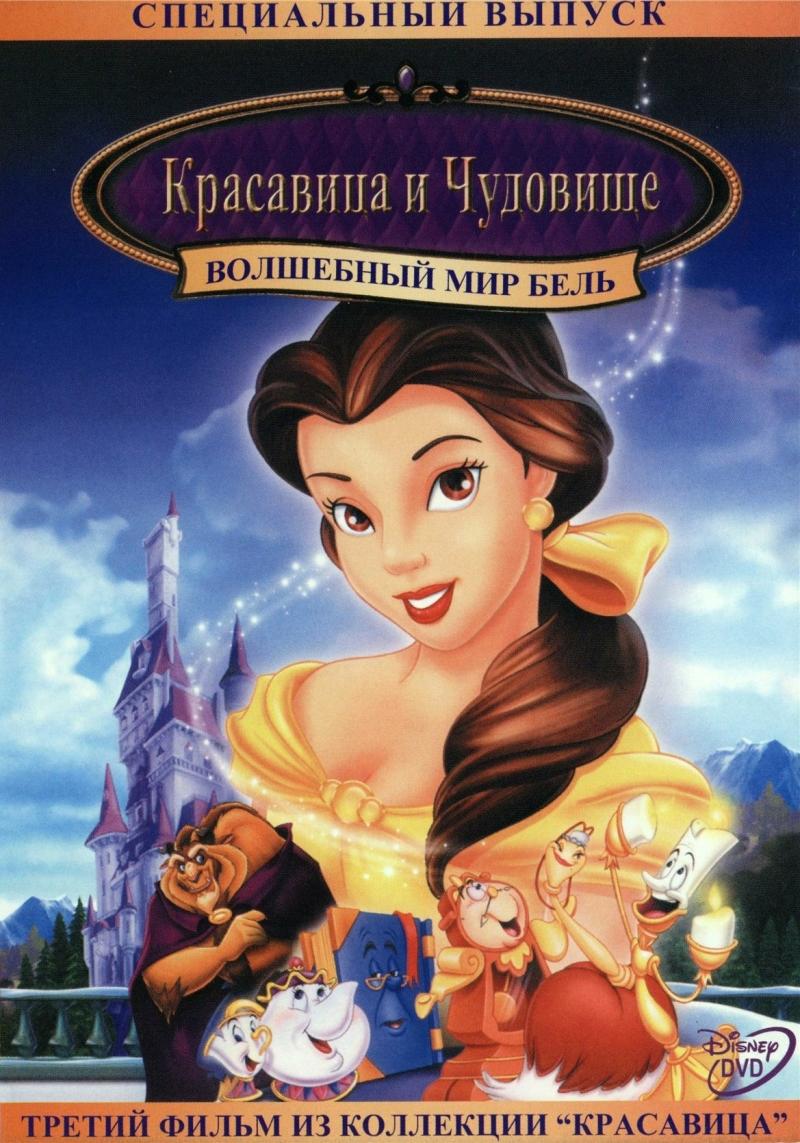 Красавица и чудовище 3: волшебный мир бель (1998) смотреть онлайн.