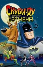 Скуби-Ду встречает Бэтмена / Scooby-Doo Meets Batman (1972)