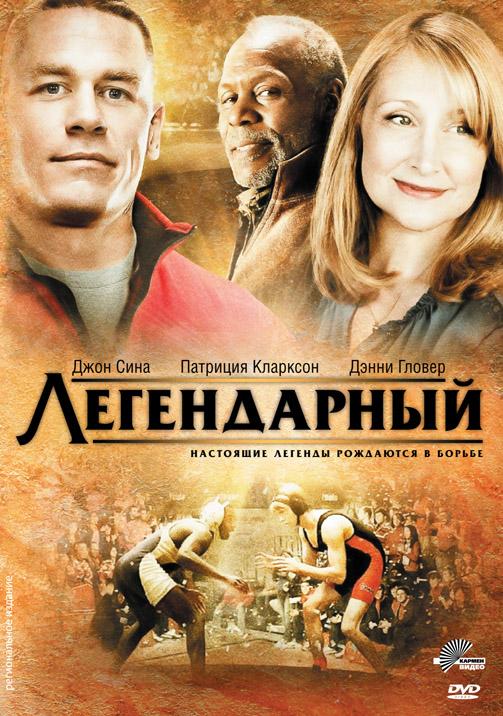 69137d595174 Легендарный (2010) смотреть онлайн или скачать фильм через торрент  бесплатно в хорошем качестве. Трейлеры, правдивые оценки, рецензии,  комментарии, ...