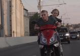 Сцена из фильма Неуловимые (2015)