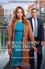Тайны утреннего шоу: Преднамеренное убийство / Morning Show Mysteries: Death by Design (2019)