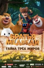 Братья Медведи: Тайна трёх миров / Boonie Bears: Entangled Worlds (2019)