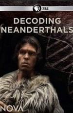 PBS: Геном неандертальцев