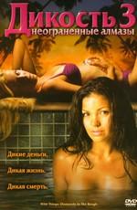 Дикость 3: Неограненные алмазы / Wild Things 3 : Diamonds in the Rough (2005)