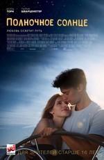 Полночное солнце / Midnight Sun (2018)