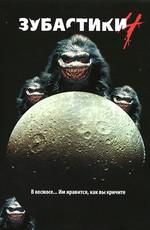 Зубастики 4 / Critters 4 (1991)